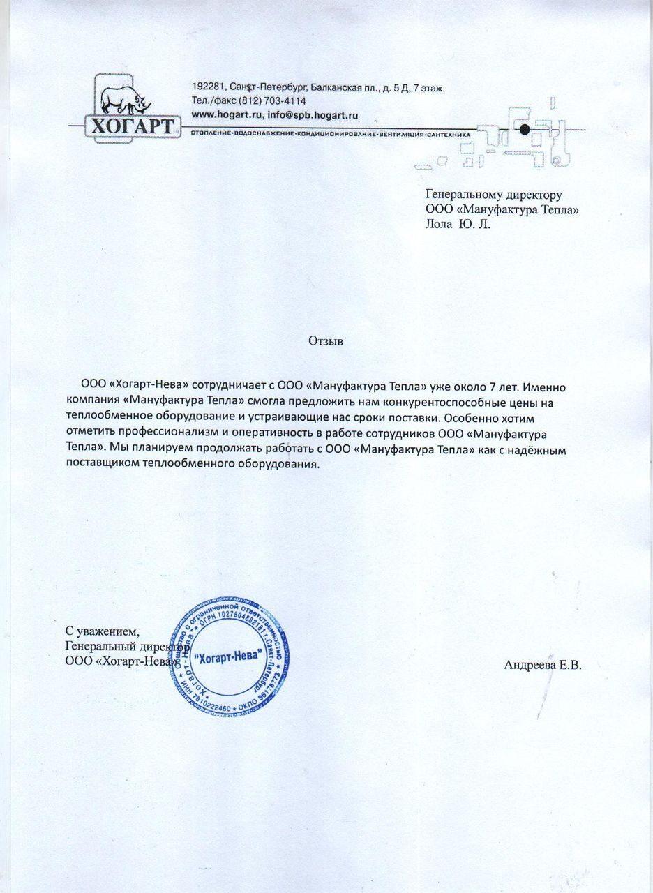 Паяный теплообменник Машимпэкс (GEA) GBS 800 Улан-Удэ